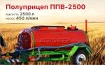 Полуприцеп пожарный ППВ-2500